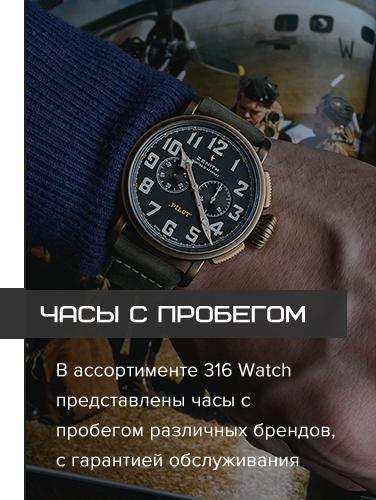 Часы с пробегом