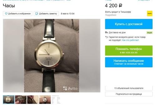 Часы объявления наручные как продать ссср луч стоимость наручных часов